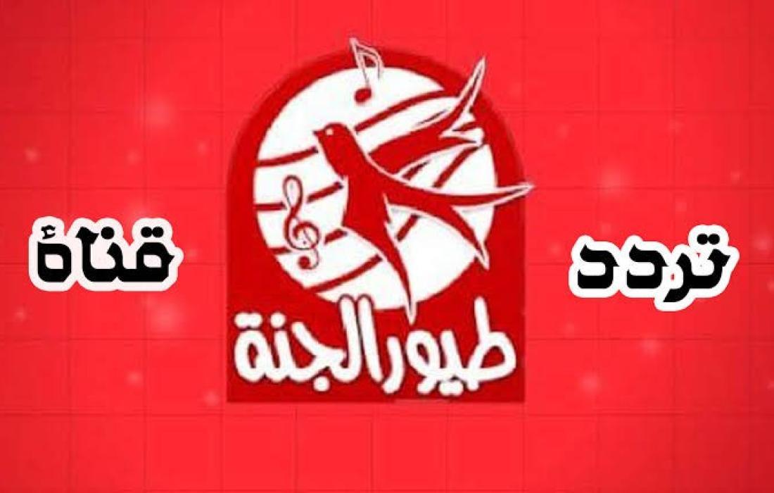 احدث تردد قناة طيور الجنة Toyor AL Janah 2021