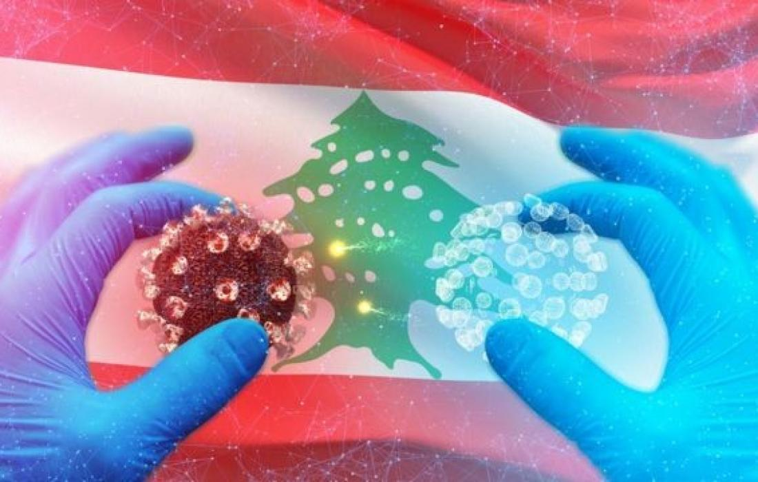 لبنان يفقد السيطرة على كورونا ويدق ناقوس الخطر.jpg
