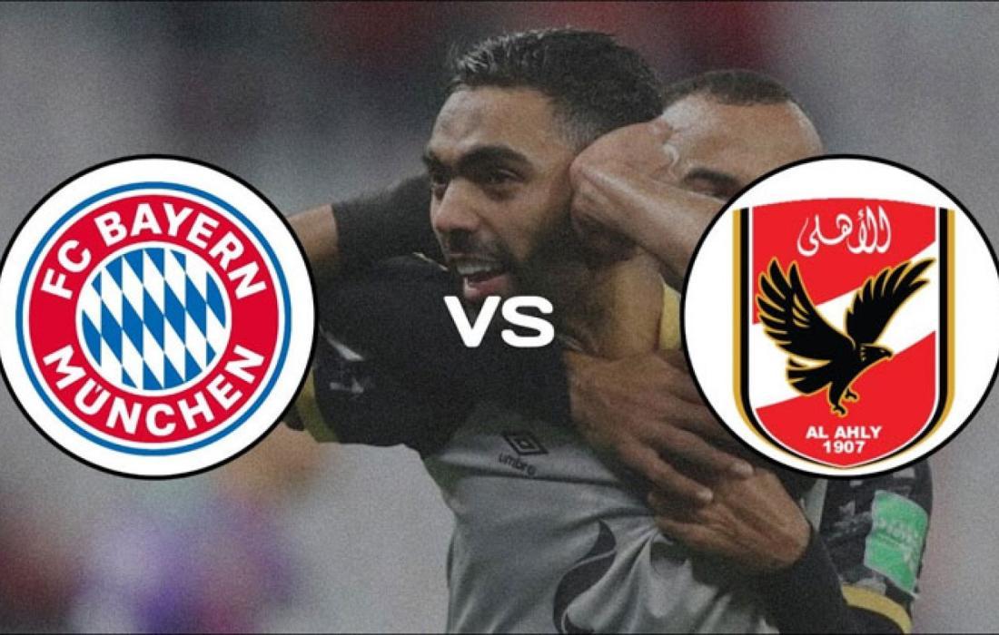 بث مباشر مباراة الاهلي وبايرن ميونخ اليوم الاثنين 8-2-2021.jpg