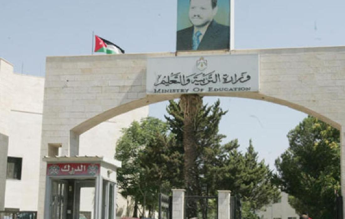 وزارة التعليم الاردنية