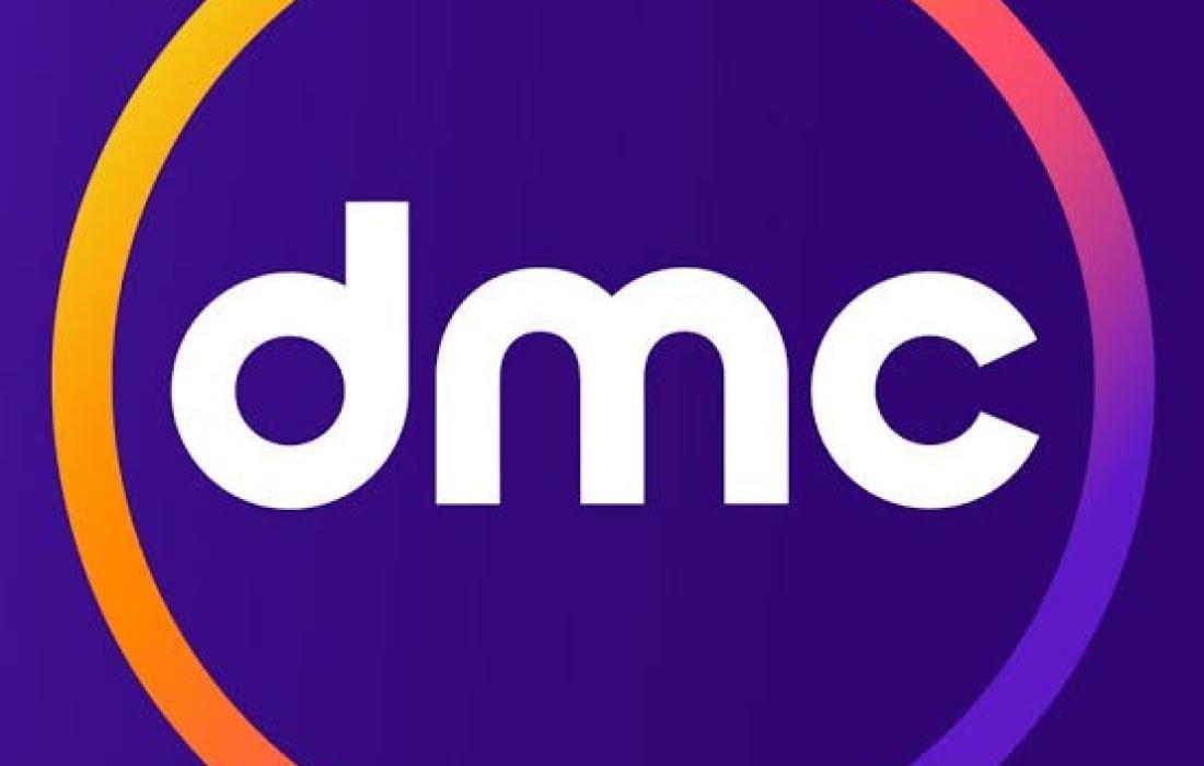 تردد قناة دي ام سي DMC الجديد 2021 في رمضان 2021