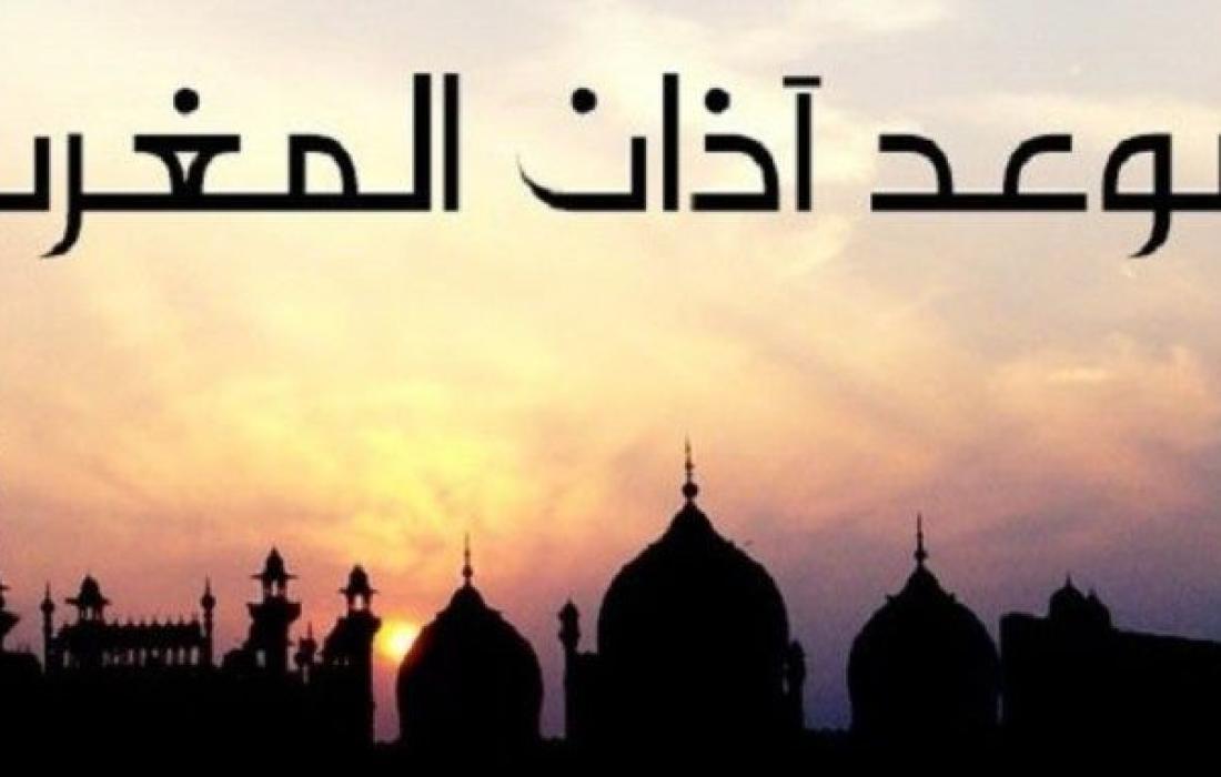 موعد اذان المغرب