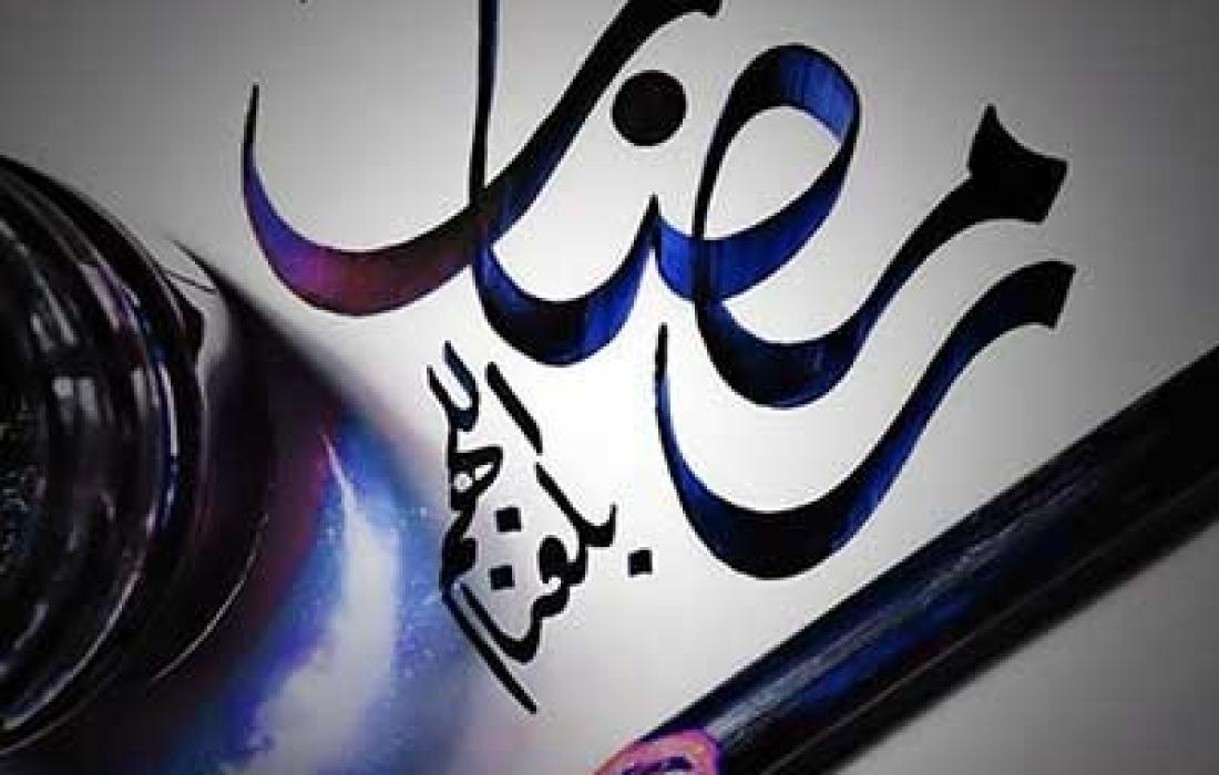 أجمل صور دعاء اللهم بلغنا رمضان لا فاقدين ولا مفقودين في رمضان 2021