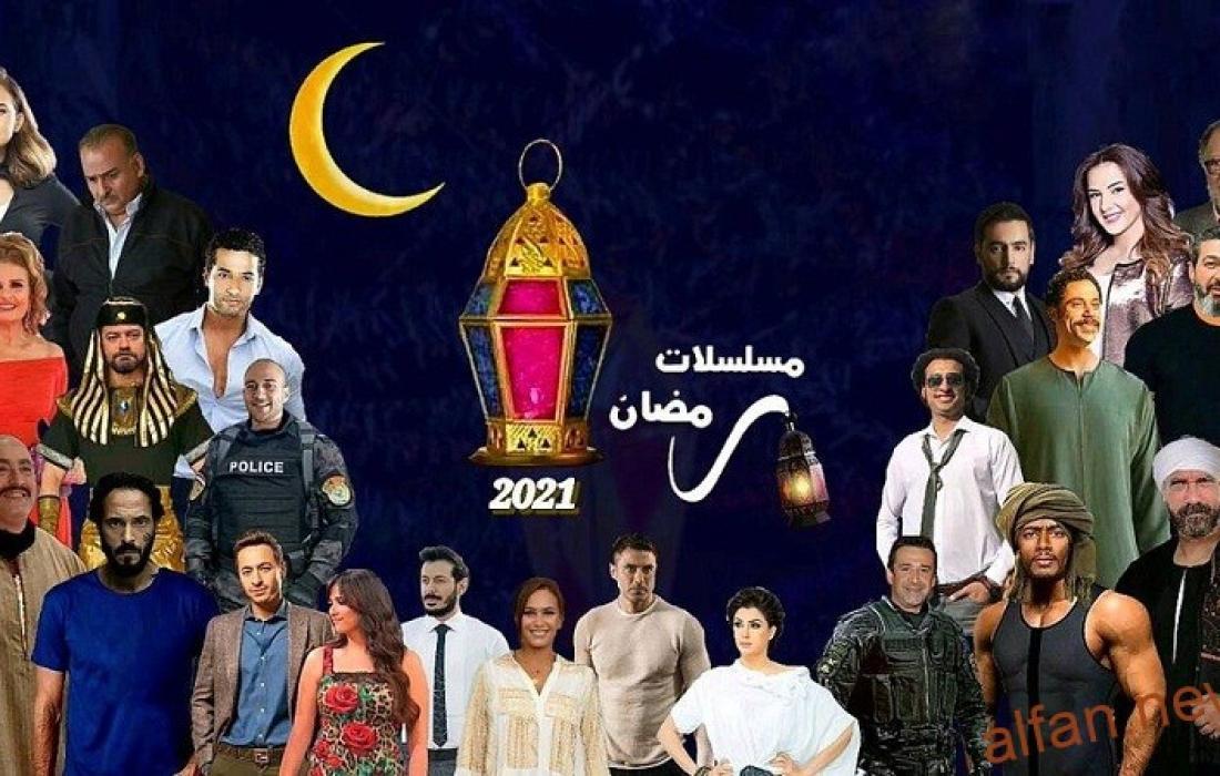 مسلسلات رمضان2021