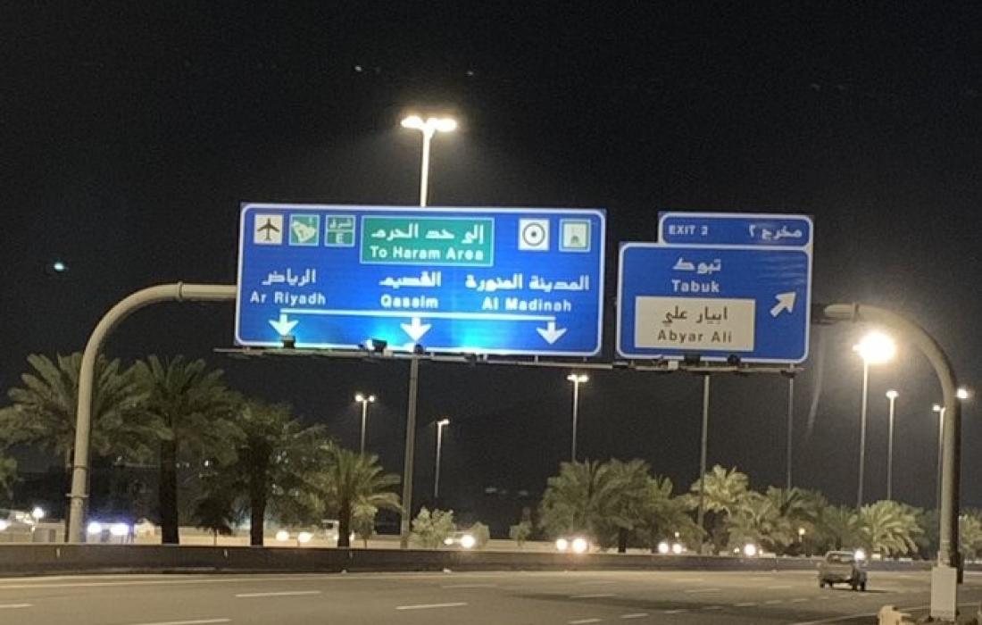 لوحات سعودية الى المدينة المنورة.jpg