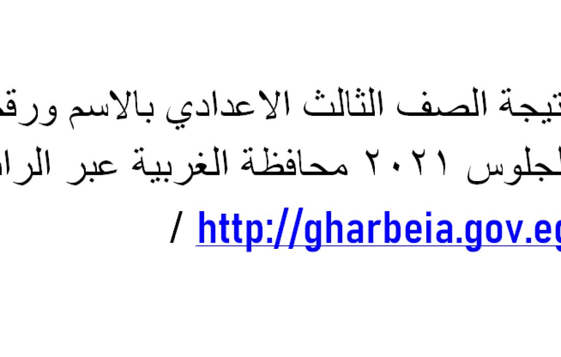 نتيجة الصف الثالث الاعدادي بالاسم ورقم الجلوس 2021 محافظة الغربية عبر الرابط http://gharbeia.gov.eg /
