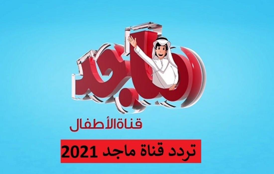 تردد قناة ماجد الجديد 2021