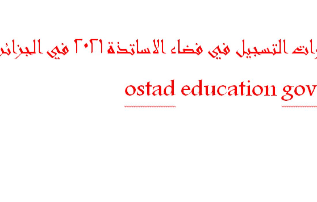 خطوات التسجيل في فضاء الاساتذة 2021 في الجزائر https ostad education gov dz