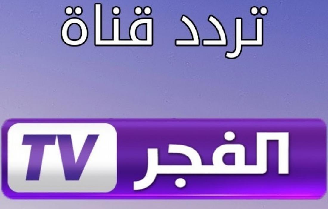تردد قناة الفجر الجزائرية.jpg