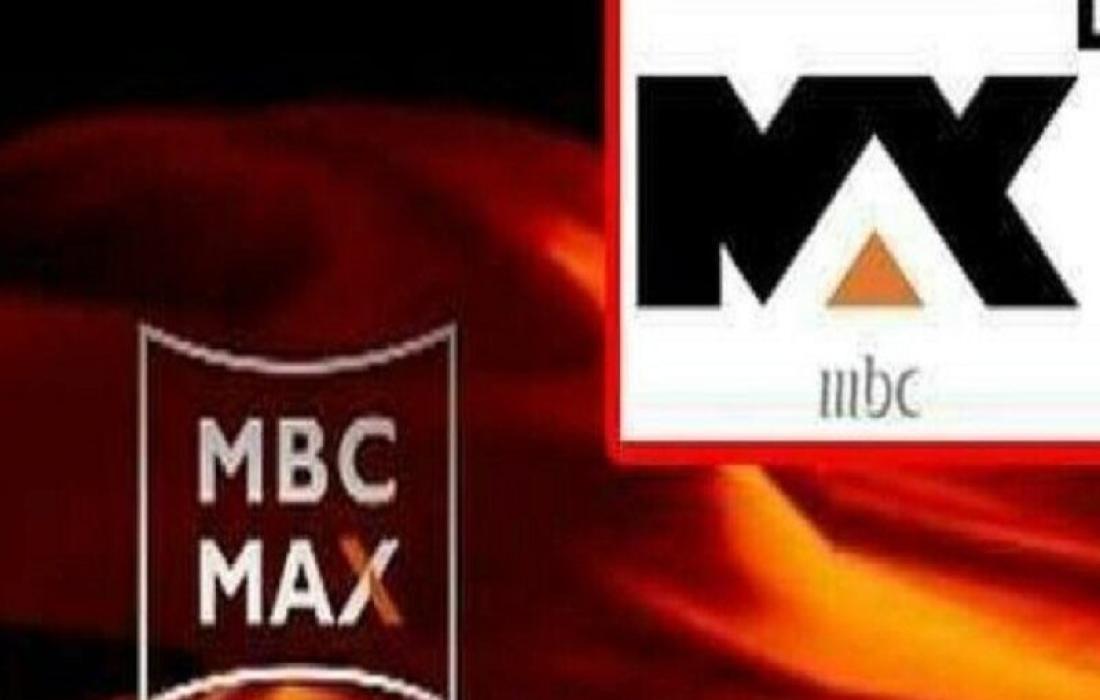 تردد قناة ماكس ام بي سي 2021.jpg
