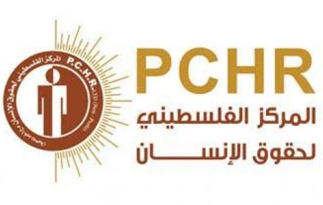 المركز الفلسطيني لحقوق الانسان.jpg