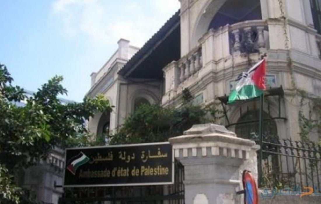 سفارة فلسطين في روسيا.jpg