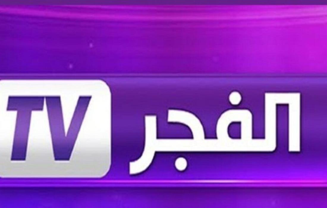 قناة الفجر الجزائرية.jpg