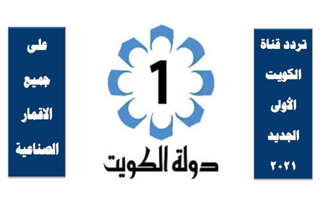 تردد-قناة-الكويت-الأولى-الجديد.jpg