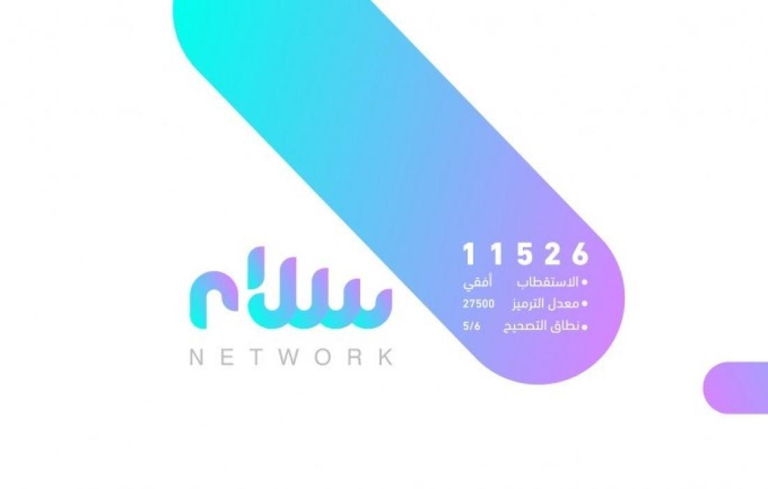 تردد قناة سلام الليبيةSalam TVالجديد 2021 بجودة عالية
