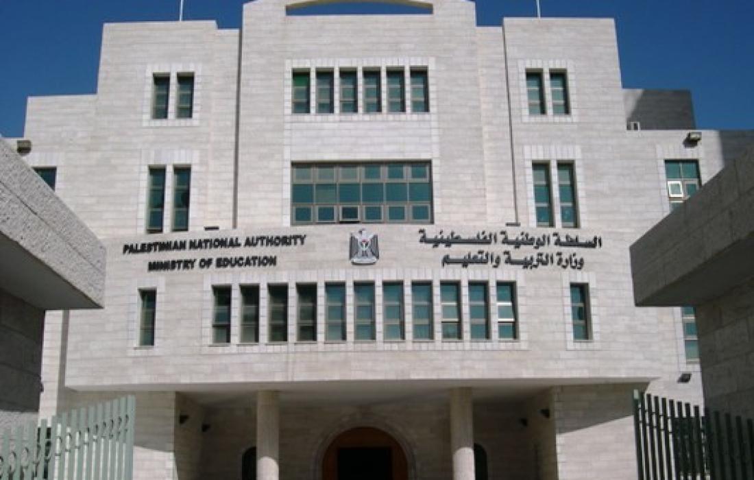 وزارة التربية والتعليم العالي في رام الله