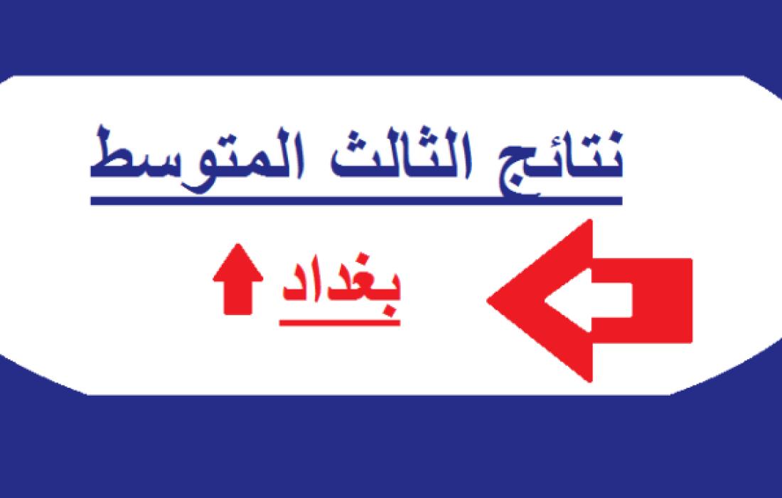 نتائج الصف الثالث متوسط الدور الثاني 2019 فى جميع محافظات العراق