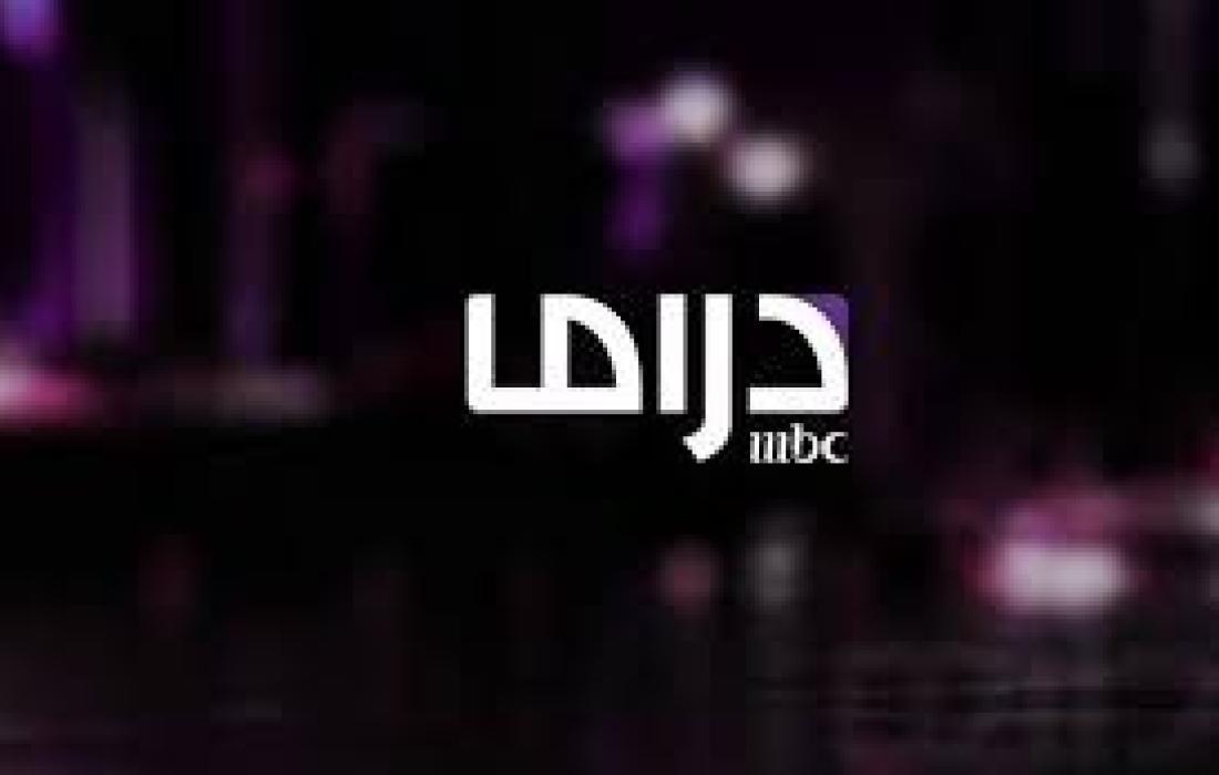قناة-إم-بي-سي-دراما