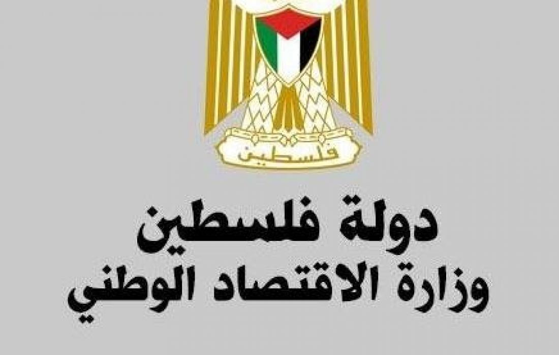 وزارة الاقتصاد الوطني في غزة