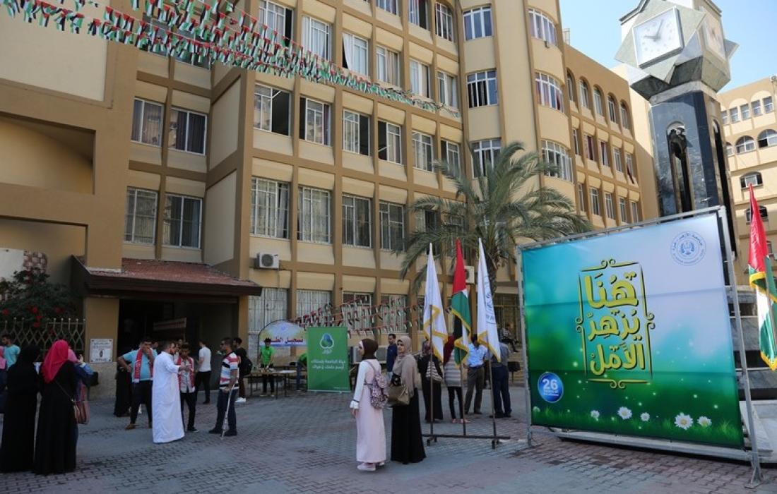 جامعة الازهر بغزة.