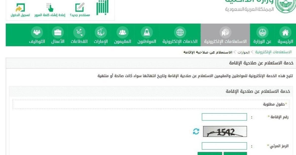 خطوات الاستعلام عن صلاحية الإقامة برقم الإقامة 1441 رابط منصة ابشر الجوازات صلاحية الإقامة وهذه عقوبات لمن يتخلف عن تجديد الإقامة فلسطين اليوم