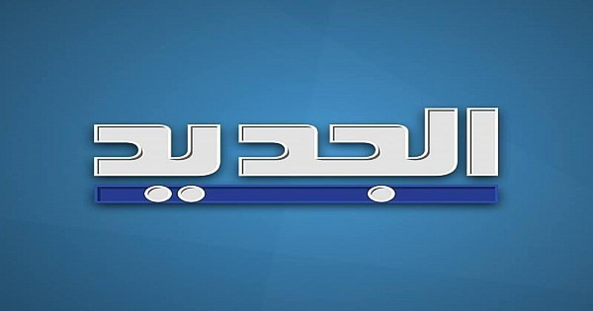 اللبنانية في ام تردد تي الآن تحديث