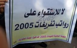 تفريغات 2005