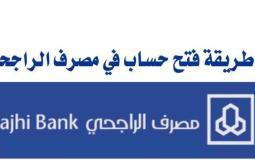 طريقة فتح حساب بنك الراجحي أونلاين في السعودية