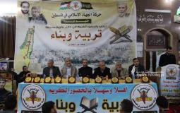 حركة الجهاد الاسلامي