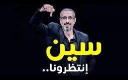 برنامج سين للإعلامي أحمد الشقيري على قناة ام بي سي MBC