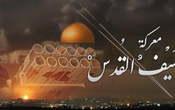سيف القدس