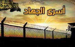 اسرى الجهاد الاسلامي