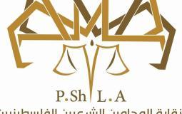 نقابة المحاميين
