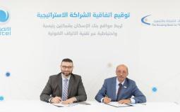 اتفاقية بين الاتصالات والاسكان