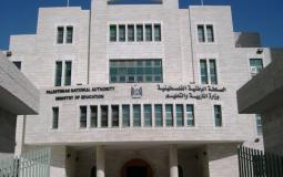 وزارة التربية والتعليم العالي في فلسطين