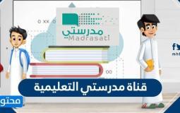 قناة مدرستي التعليمية