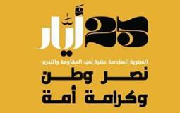 المقاومة اللبنانية