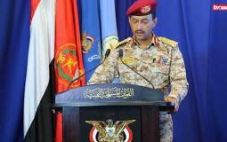القوات المسلحة اليمنية