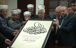مصحف المسجد الأقصى