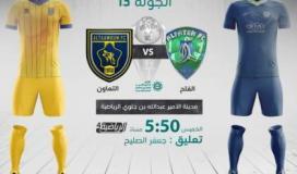 مشاهدة مباراة الفتح والتعاون في الدوري السعودي اليوم الخميس 14 يناير 2021 بث مباشر