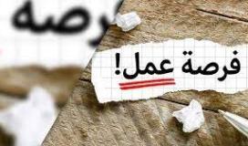 فرصة عمل للعمال والخريجين في غزة.jfif
