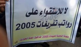 تفريغات 2005.