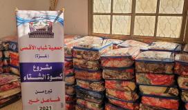 """جمعية شباب الأقصى في غزة توزع """"كسوة شتاء"""" على فقراء ومحتاجين"""