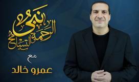 موعد برنامج عمرو خالد كأنك تراه في رمضان 2021 وإليك القنوات الناقلة