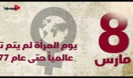 لماذا 8 مارس هو يوم المرأة العالمي؟! ..