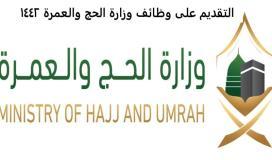 رابط التقديم لوظائف وزارة الحج والعمرة 1442 - 2021 في السعودية