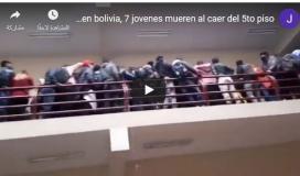 انهياراً دموياً لطابق والطلاب يتساقطون واحداً بعد آخر في بوليفيا
