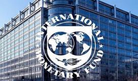 صندوق النقد الدولي.jpg
