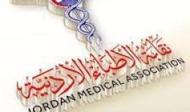 نقابة اطباء الاردن.jpg