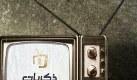 تردد قناة ذكريات السعودية الفضائية 2021 HD ..